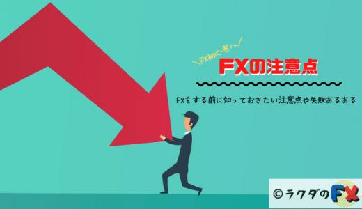 【FX初心者へ】FXをする前に知っておきたい注意点や失敗あるある