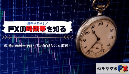 FXでおすすめの時間帯|市場の傾向や仲値・窓の戦略などを解説!
