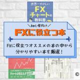 【初心者向け】FXに役立つオススメの本7選|分かりやすい本を厳選!