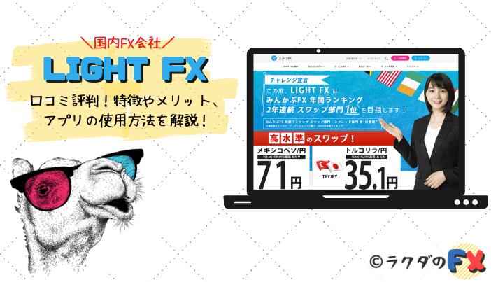 LIGHT FXの口コミ評判!特徴やメリット、アプリの使用方法を解説!