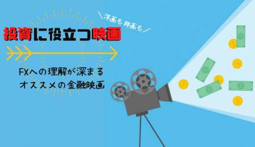 【FX・株・仮想通貨】投資家・トレーダーにオススメの金融映画14選