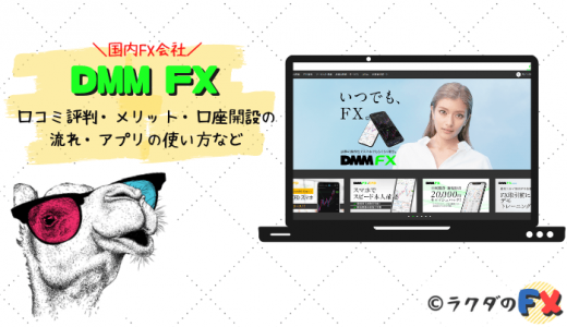 DMM FXの口コミ評判|メリット・口座開設の流れ・アプリの使い方など