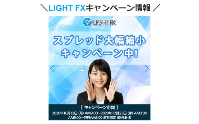 LIGHT FXで開催中のキャンペーン