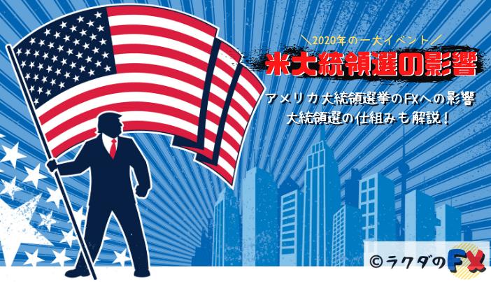 アメリカ大統領選挙のFXへの影響|大統領選の仕組みも解説!