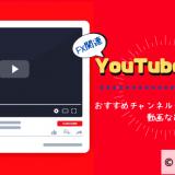FXのYouTubeまとめ|おすすめチャンネル・大損・大儲け動画など