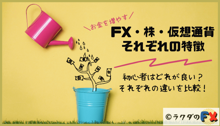 【FX・株・仮想通貨】初心者はどれが良い?それぞれの違いを比較