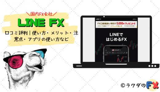LINE FXの口コミ評判|使い方・メリット・注意点・アプリの使い方など