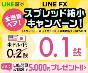linefx_バナー
