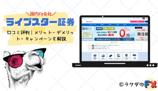 ライブスター証券の口コミ評判|メリット・デメリット・キャンペーンを解説