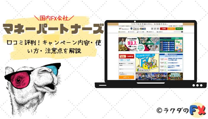 マネーパートナーズの口コミ評判!キャンペーン内容・使い方・注意点を解説