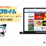 FXプライムの口コミ評判|キャンペーン・メリット・注意点を解説!