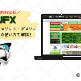 JFXの口コミ評判・メリット・デメリット・アプリの使い方を解説!