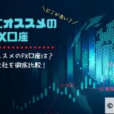 初心者にオススメのFX口座5選|国内のFX会社を徹底比較!