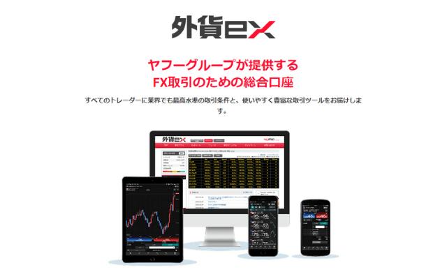 YJFXのアプリの特徴