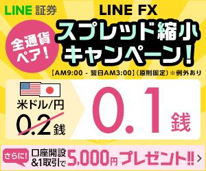 LINE FX_バナー