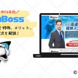 BigBoss(ビッグボス)の口コミ評判!特徴、メリット、注意点を解説!