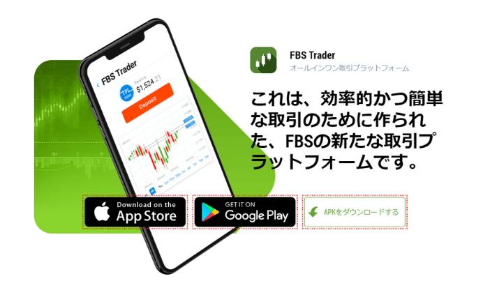 FBS(エフビーエス)のアプリの特徴