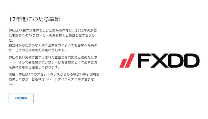 FXDD(エフエックス DD)を利用する際の注意点