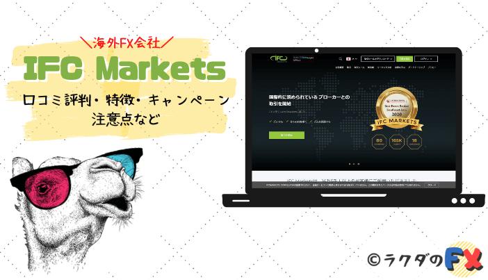 IFC Markets(IFC マーケット)の口コミ評判・特徴・キャンペーン・注意点など