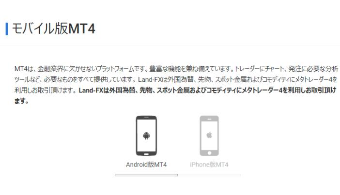 LAND FX(ランド FX)のアプリの特徴