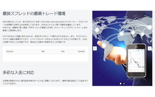 MGK GLOBAL(エムジーケーグローバル)のアプリの特徴