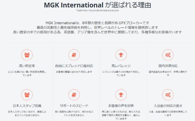 MGK GLOBAL(エムジーケーグローバル)で開催中のボーナスやキャンペーン