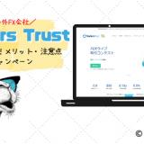 Traders Trust(トレーダーズトラスト)の口コミ評判!メリット・注意点・キャンペーン