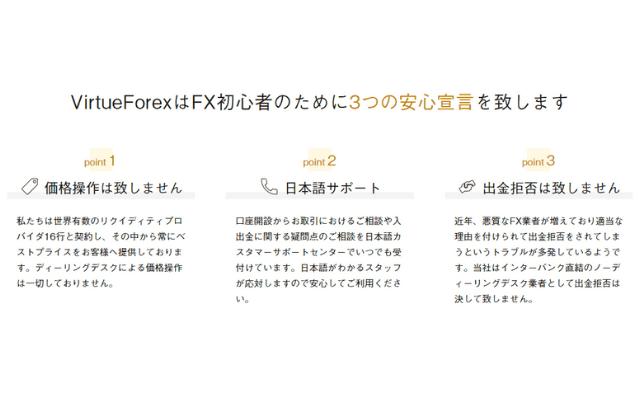 VirtueForex(ヴァーチュフォレックス)で開催中のボーナスやキャンペーン