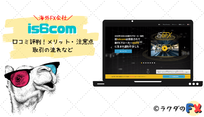is6com(アイエスシックスコム)の口コミ評判!メリット・注意点・取引の流れなど