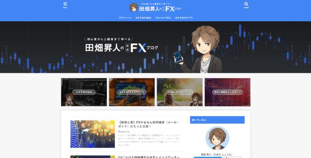 田畑昇人公式FXブログ - 初心者から上級者まで学べるFXサイト