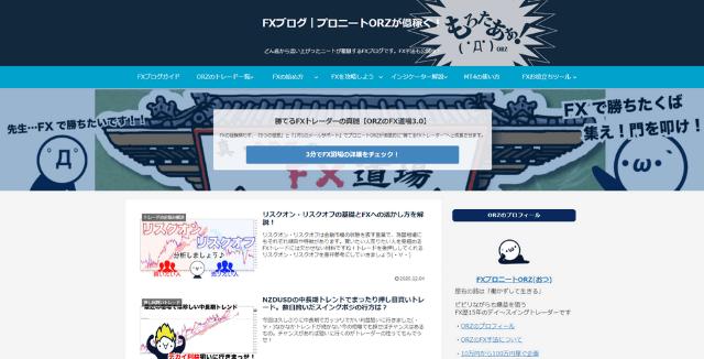 FXブログ|プロニートが億稼ぐ海外FXブログ!