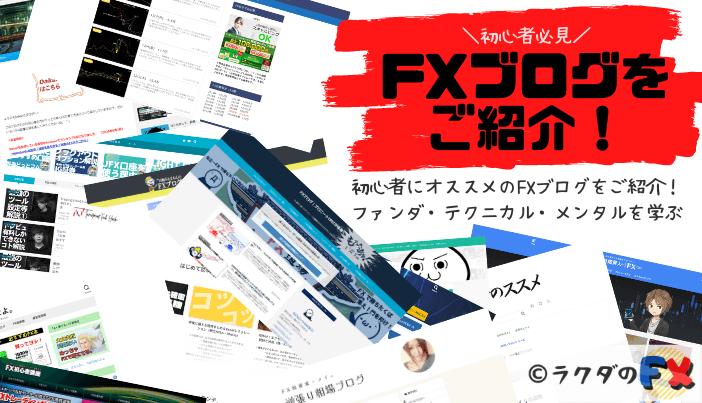 初心者にオススメのFXブログをご紹介!ファンダ・テクニカル・メンタルを学ぶ