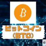 ビットコイン(BTC)の特徴や役割など|どんなニュースに反応する?