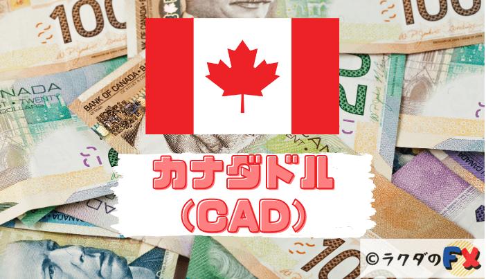 カナダドル(CAD)の特徴や影響を受ける指標は?相関関係も確認!