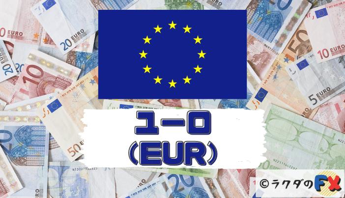 ユーロ(EUR)は世界で2番目に取扱いが多い通貨!特徴や注意点を解説