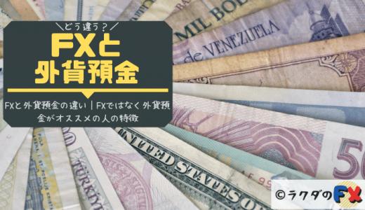 FXと外貨預金の違い|FXではなく外貨預金がオススメの人の特徴