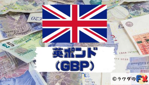 英ポンド(GBP)は変動の激しい通貨!2020年はEU離脱問題に要注目!