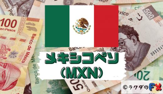 メキシコペソ(MXN)はスワップで人気の通貨!トレードの際の注意点は?