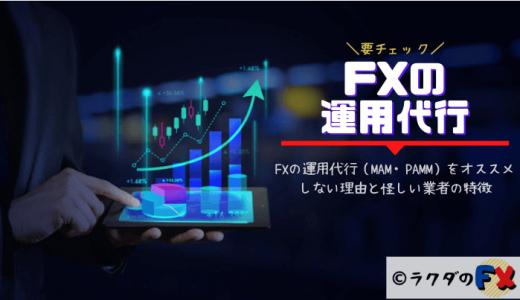 FXの運用代行(MAM・PAMM)をオススメしない理由と怪しい業者の特徴