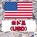 米ドル(USD)は世界の基軸通貨!特徴や役割、ドルが影響を受ける指標とは?
