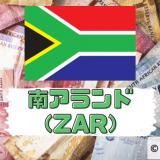 南アランド(ZAR)はスワップポイントが高い!取引する際に注意する点は?